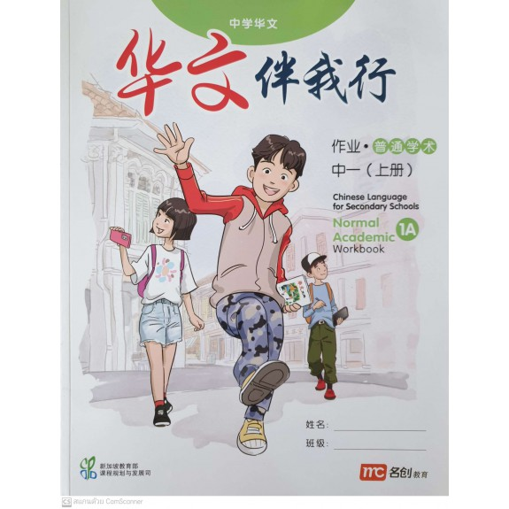 NEW Chinese Language For Sec Schools (CLSS) Workbook 1A (NA)