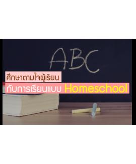 ศึกษาตามใจผู้เรียนกับการเรียนแบบ Homeschool