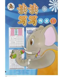 แบบเรียนภาษาจีนอนุบาล 1 Du Du Xie Xie 1 Textbook 1