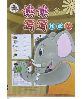 แบบฝึกหัดภาษาจีนอนุบาล 2 Du Du Xie Xie Zuo Ye 2 Workbook 2