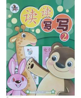 แบบเรียนภาษาจีนอนุบาล 2 Du Du Xie Xie 2 Textbook 2