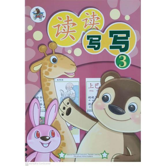 แบบเรียนภาษาจีนอนุบาล 3 Du Du Xie Xie 3 Textbook 3