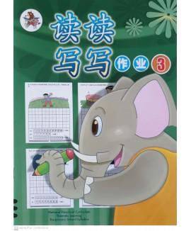 แบบฝึกหัดภาษาจีนอนุบาล 3 Du Du Xie Xie Zuo Ye 3 Workbook 3