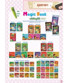 Magic Book หนังสือพูดได้