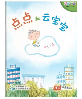 Chinese Language For Pri Schools (CLPS) (欢乐伙伴) Small Readers 2B