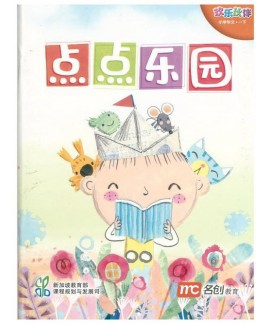 Chinese Language For Pri Schools (CLPS) (欢乐伙伴) Small Readers 1B